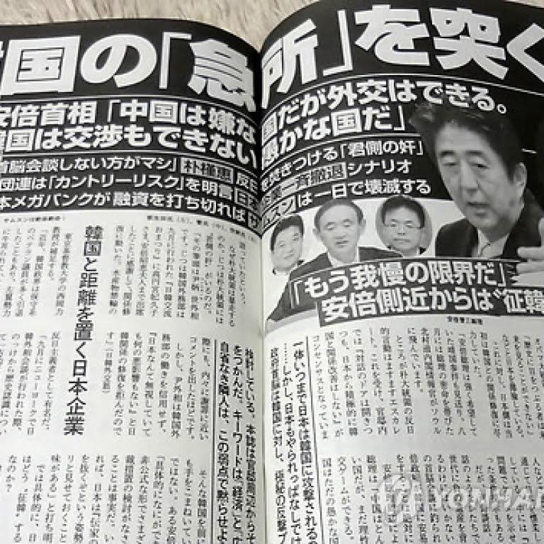 Japan News Today